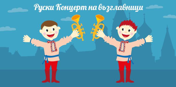 site-cover-Russian-bg